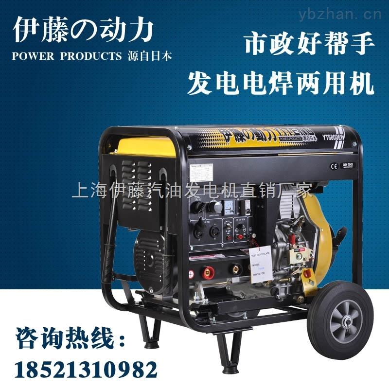 伊藤YT6800EW柴油发电电焊机190A