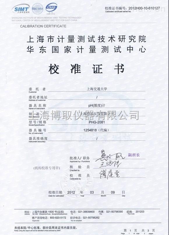 PHG-2081计量证