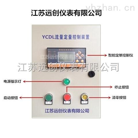 厂家供应智能精密液体流量定量控制仪