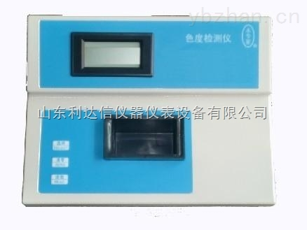 LDX-HH-XZ-S-智能色度儀/智能色度計/水質檢測儀/水質色度儀