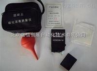 混凝土碳化深度测量仪