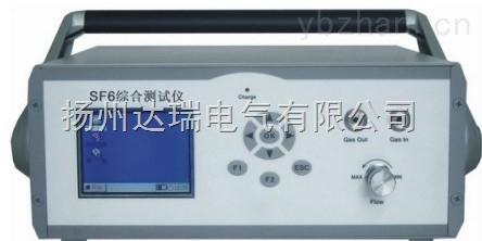DRZF-SF6综合测试分析仪