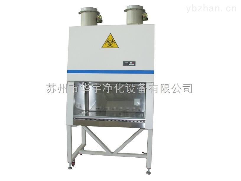 BSC-1300-Ⅱ-B2生物安全柜苏州吴江区厂家