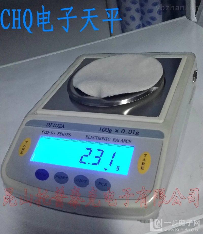 2000克0.01克电子秤