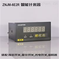 ZNJM-6E2R型智能計米器