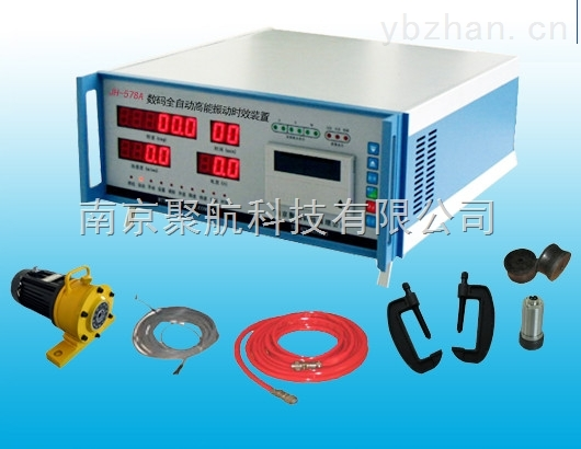 JH-578A数码全自动交流振动时效设备