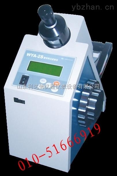 LDX-WYA-2S-數字阿貝折射儀/阿貝折射儀
