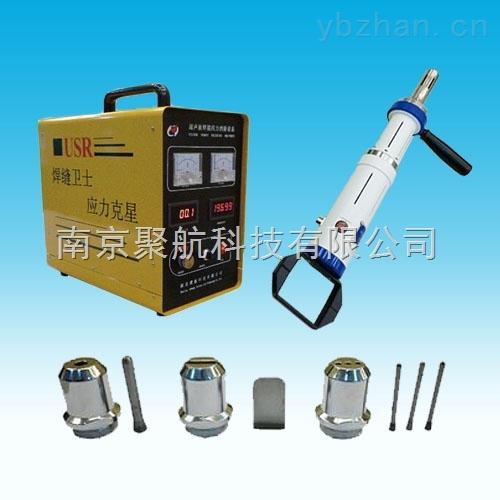 JH超声波焊接应力消除设备