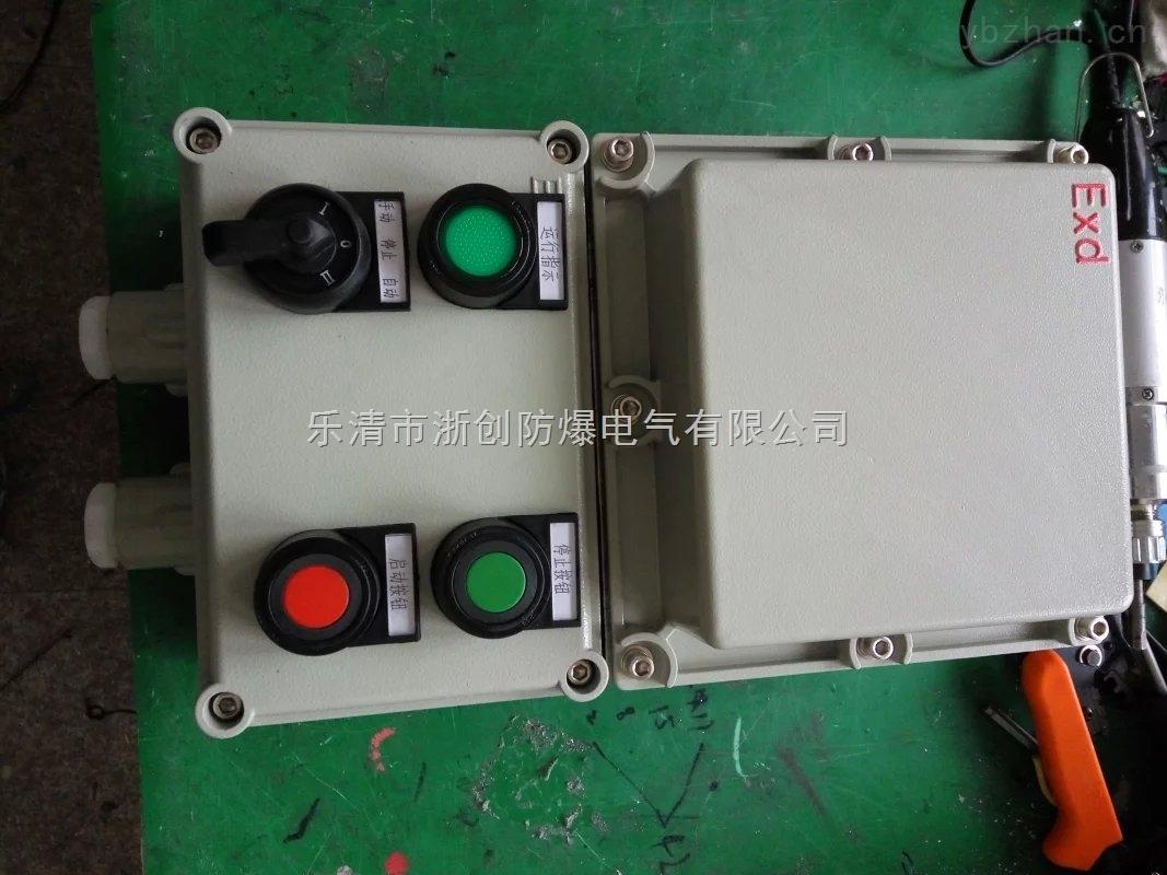 防爆磁力啟動器內接交流和熱繼電器IIB級