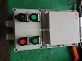防爆磁力启动器BQC-10A 内接交流和热继电器IIB级