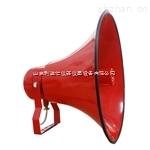 LDX-QDFBY-2-防爆扬声器/防爆报警喇叭/报警喇叭