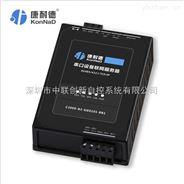 深圳康耐德232转以太网串口服务器