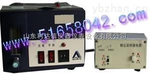 LDX-WF2-FC-2B-粉塵采樣儀/粉塵采樣器