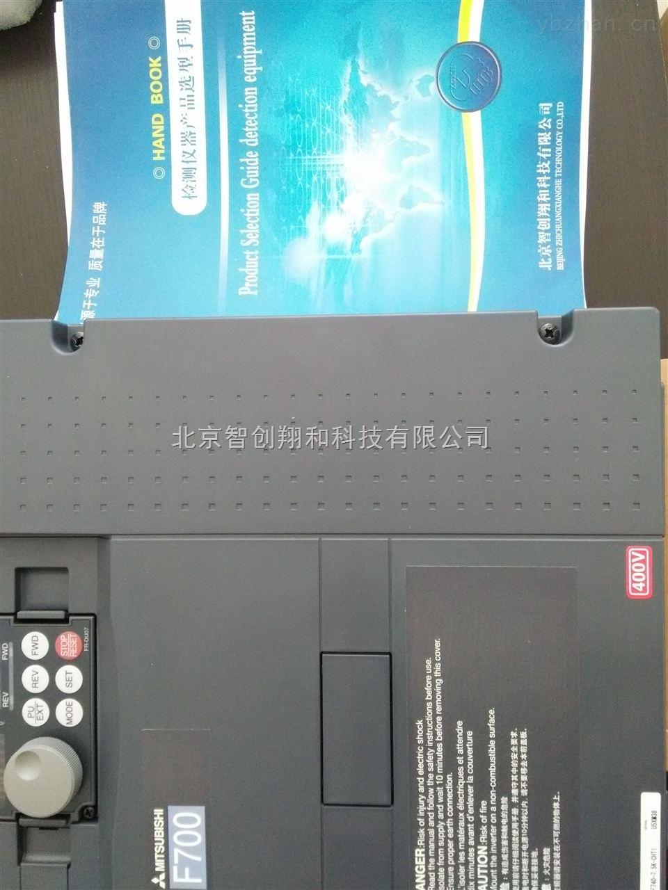 三菱變頻器北京總代F740-7.5K-CHT