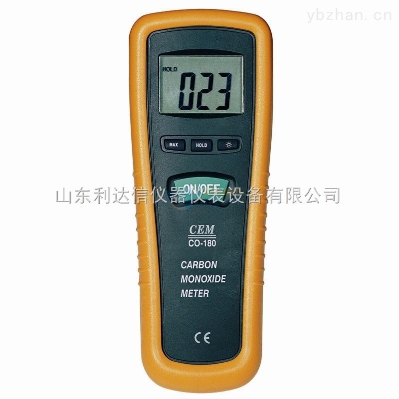 LDX-HJ-CO-180-一氧化碳检测仪/便携式一氧化碳测试仪/手持式一氧化碳检测仪