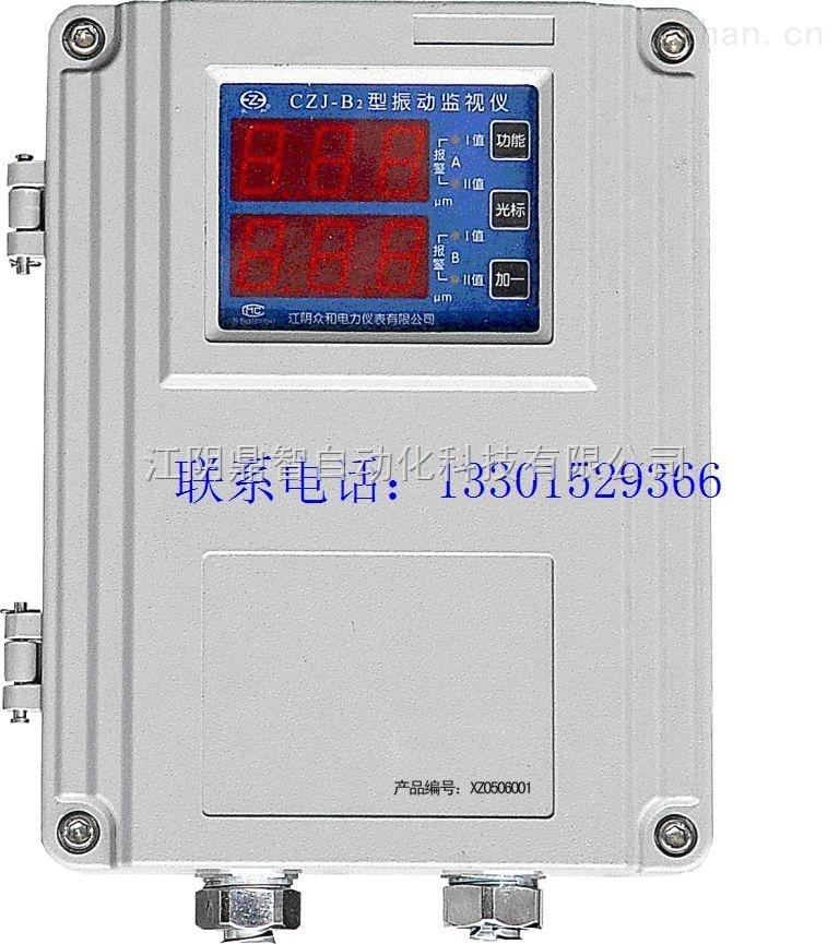提供江阴众和原厂原装正品CZJ-B3G,B4G型挂壁式振动监视仪、振动表