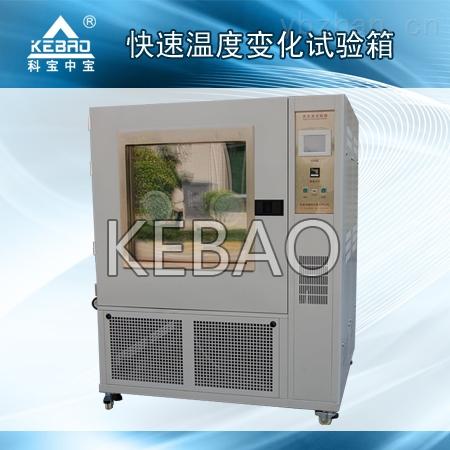 科宝/KEBAO快速温度变化试验箱-东莞科宝