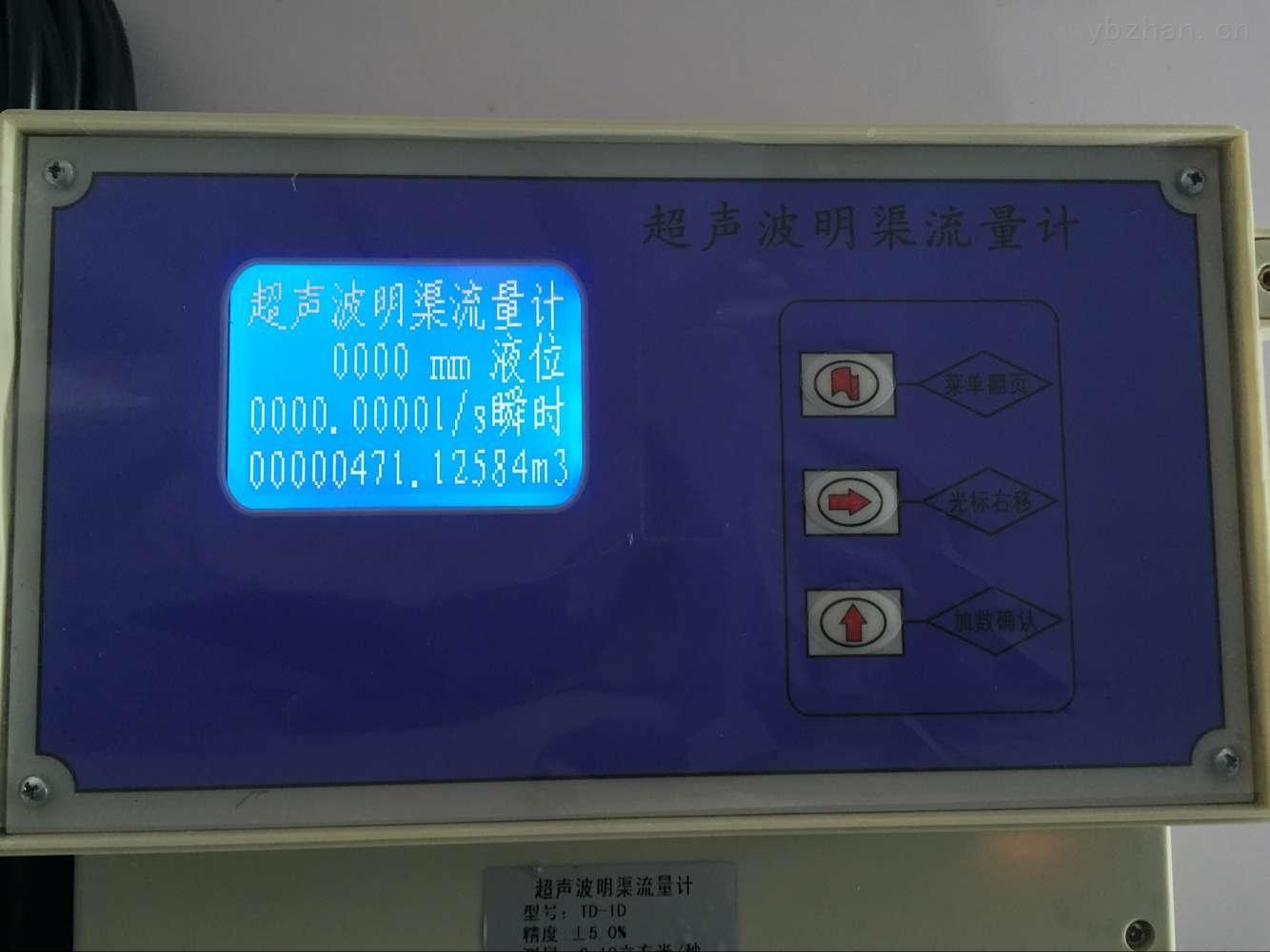 TD-1D-供应分体式超声波明渠流量计价格