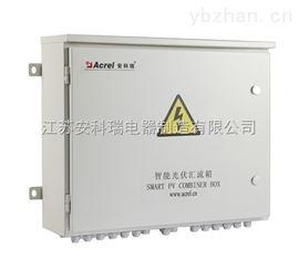 永利电玩app_AZX-H大型光伏太阳能电站交流汇流箱/监测各路电参量