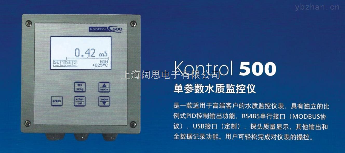 赛高品牌Kontrol500PH/ORP单参数高端客户工业在线水质分析监控仪,现货促销