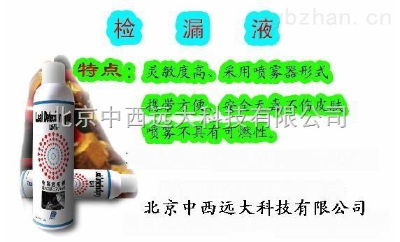检漏液喷剂 型号:CN61LS-10