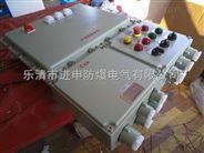 离心泵防爆控制箱