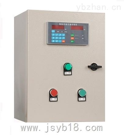 流量定量控制系統