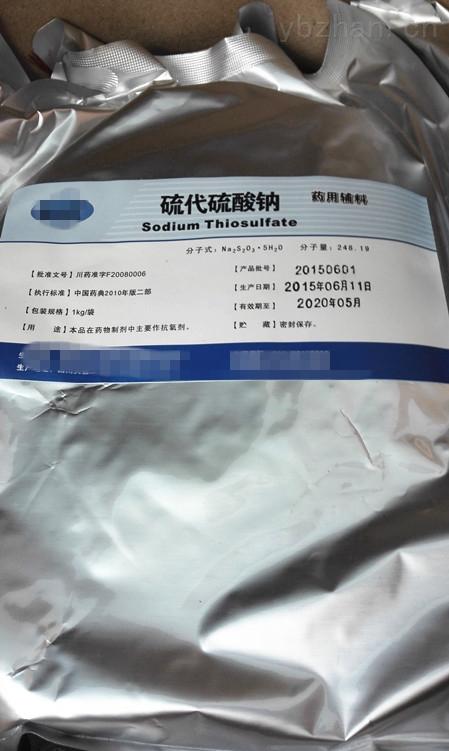 医药级原料雄黄粉(水飞)\中药材料雄黄粉符合15版药典