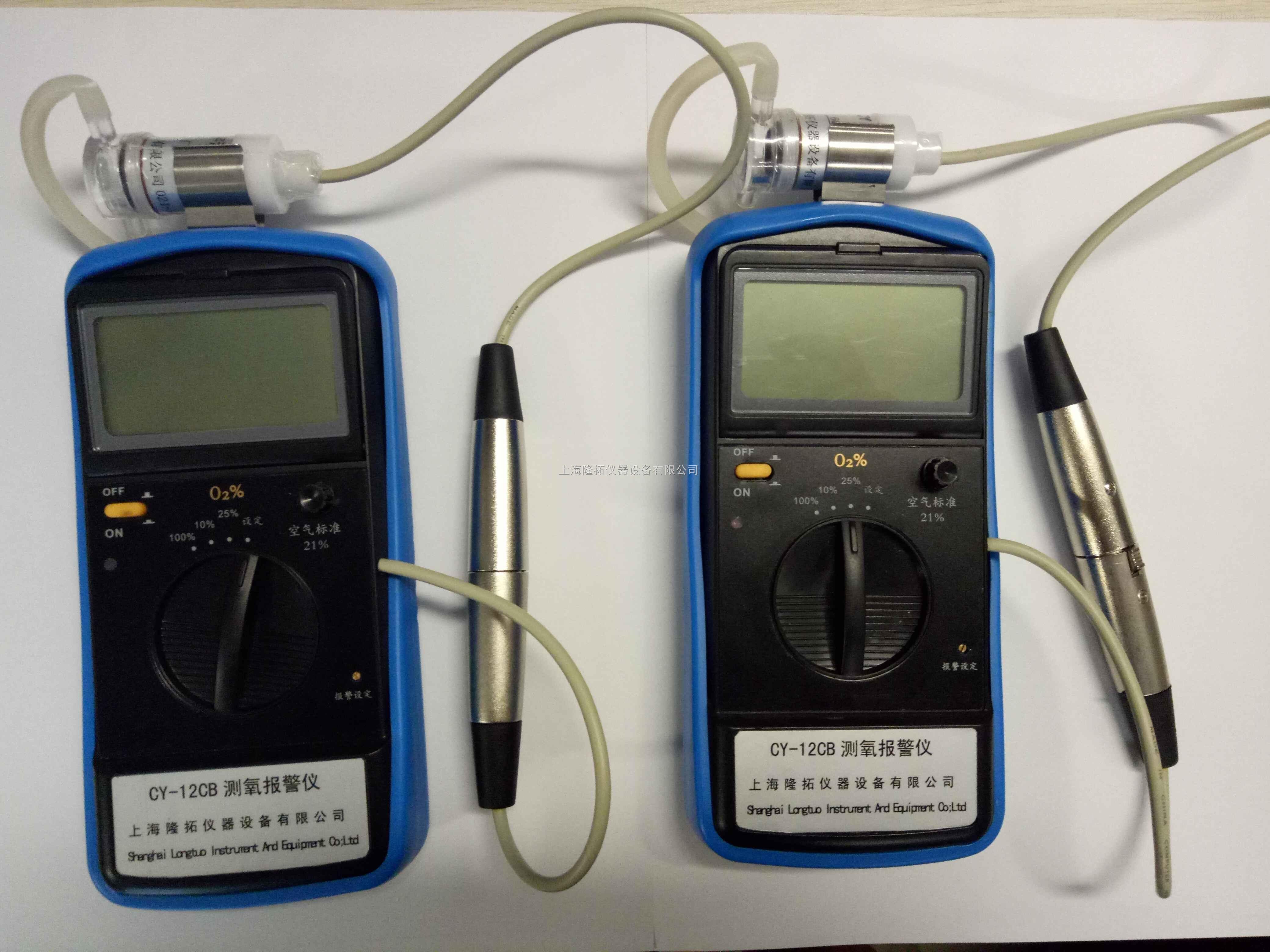 CY-12CB测氧仪,报警测氧仪