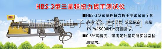 新品促销HBS-3B扭力扳手校正仪 力矩扳子校检仪 2000Nm力矩