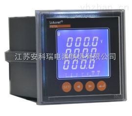 PZ72-AV3交流数显电压表PZ72-AV3