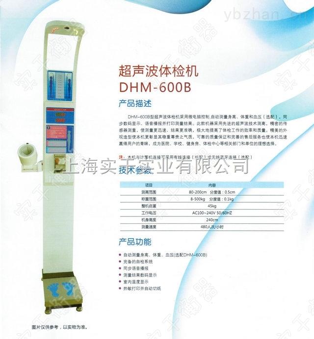 200kg电子身高体重测量仪