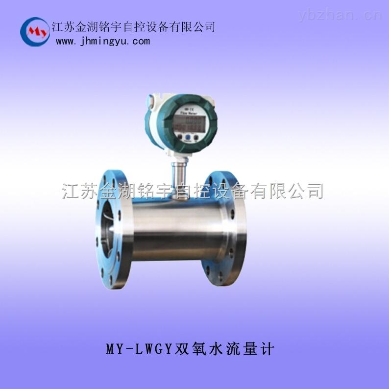 雙氧水流量計價格廠家 雙氧水流量計