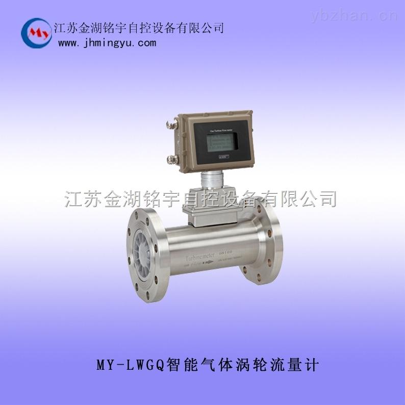 智能氣體渦輪流量計 氣體渦輪流量計
