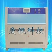 紫外線加速老化試驗箱/老化耐候試驗箱