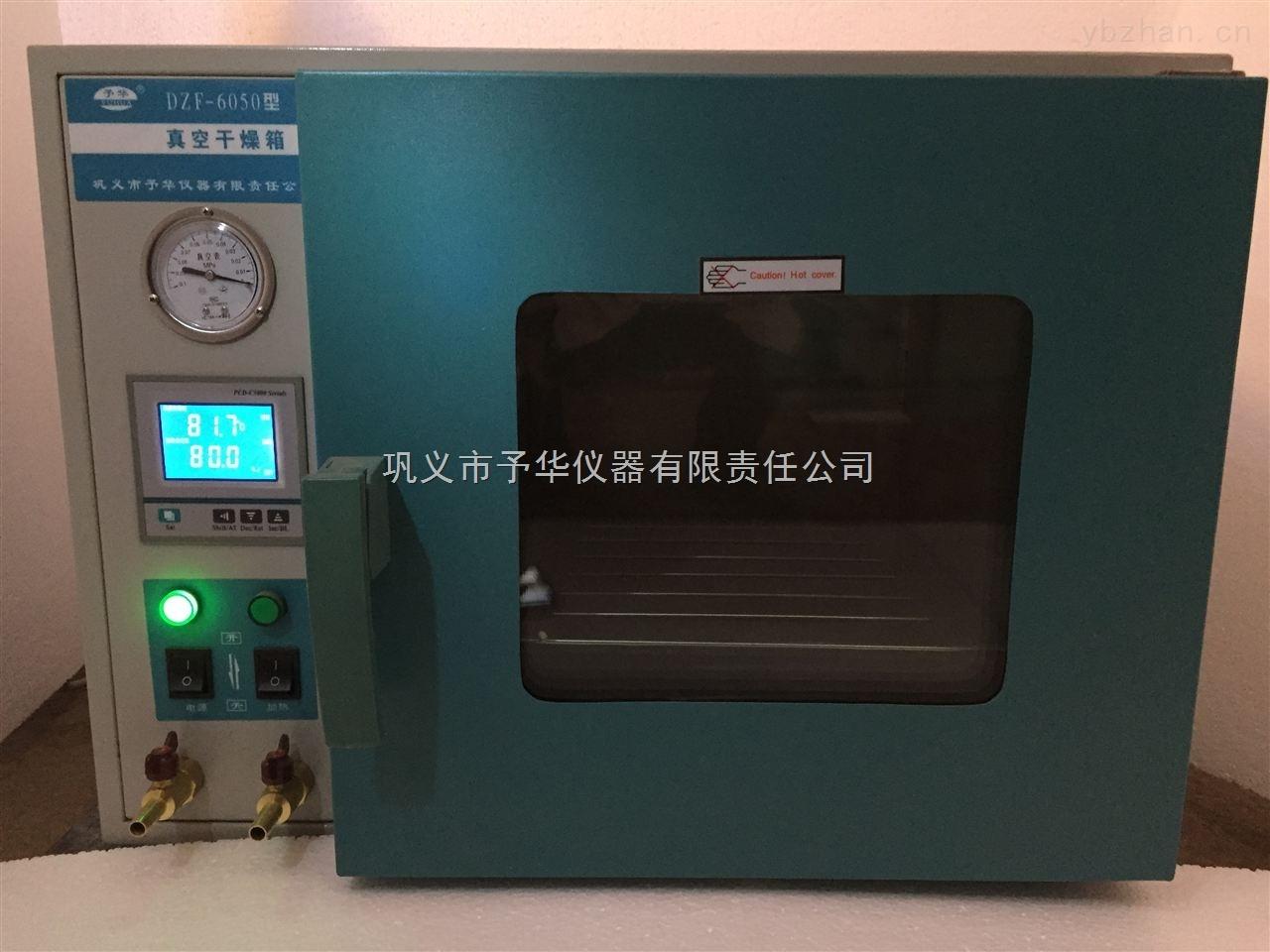 DZF-6020/6050-DZF自动数显真空干燥箱批发价格