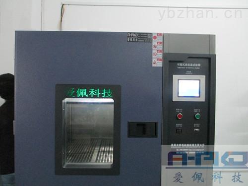 高低温湿热老化試驗箱/高低温湿热交变箱