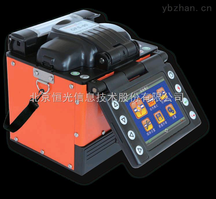 信维光纤熔接机OFS-90