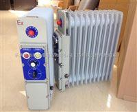 防爆电热油汀/防爆电暖器2000W厂家
