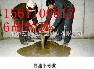 北京昌平#水泥自流平砂浆厂家