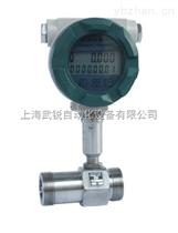 WRLWY液体涡轮流量计价格
