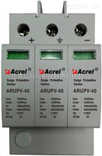 ARU2-40/1000/3P-S光伏浪涌保护器/遥信避雷器/汇流箱防雷保护器