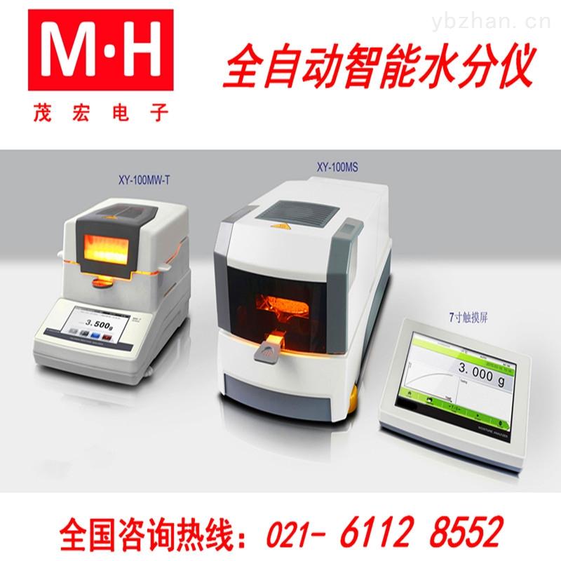 玉米水分测量仪 1mg精度水分分析仪