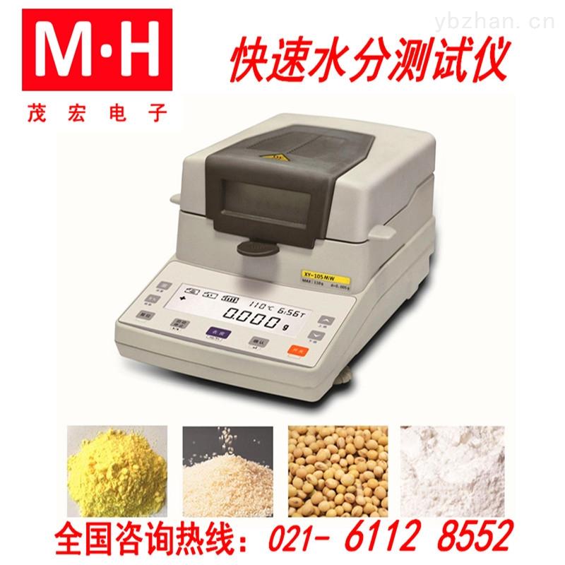 水分测量仪|棉籽水分测量仪