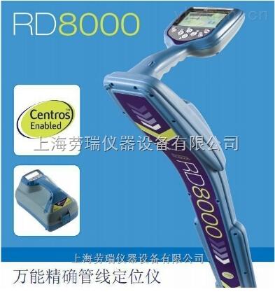 RD8000管线探测仪