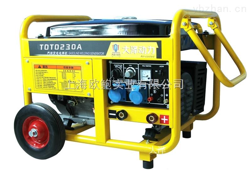 户外无电源230A汽油发电电焊机