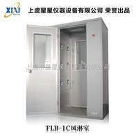 FLB-1C不锈钢风淋室 生产厂家 自动 图片 报价