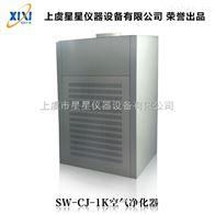 SW-CJ-1K壁挂式空气净化器 热销型 好口碑