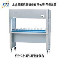SW-CJ-2FD医用垂直送风双人单面超净工作台制造商