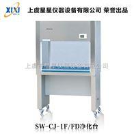 SW-CJ-1F单人双面垂直送风医用洁净工作台生产厂家